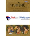 นวดไทย การนวดไทยแผนโบราณ