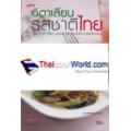 อิตาเลียนรสชาติไทย