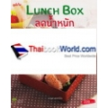 Lunch Box ลดน้ำหนัก