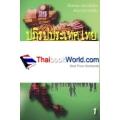 ปฏิรูปประเทศไทย เล่ม 1 เศรษฐกิจ - การเมือง