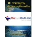 พจนานุกรมประเทศตามภูมิศาสตร์โลก