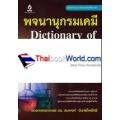 พจนานุกรมเคมี