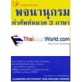 พจนานุกรมคำศัพท์หมวด 3 ภาษา ไทย-อังกฤษ-จีน (ฉบับนักเรียน-นักศึกษา)