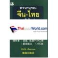 พจนานุกรมจีน-ไทย ฉบับใหม่ (ฉบับ พิมพ์หนังสือตัวย่อ) (ปกแข็ง)