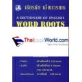 พจนานุกรม รากศัพท์ ภาษาอังกฤษ : A Dictionary Of English Word Roots (ปกแข็ง)