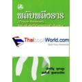 พลับพลึงธาร : Crinum Thaianum : พืชน้ำหนึ่งเดียวในโลกของไทยที่ใกล้สูญพันธุ์