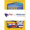 Thai ภาษาไทย +MP3