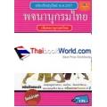 พจนานุกรมไทย ฉบับปรับปรุงใหม่ พ.ศ.2557