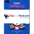 Quick Japanese ภาษาญี่ปุ่น พูดเลย!