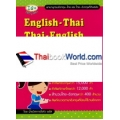 English-Thai Thai-English Dictionary ใหม่ล่าสุด