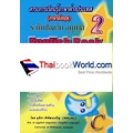 สาระการเรียนรู้ภาษาต่างประเทศ (ภาษาอังกฤษ) ระดับปฐมวัย อนุบาล 2
