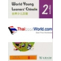 World Young Learners' Chinese แบบเรียน เล่ม 2