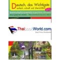 พจนานุกรมภาพ เยอรมัน-ไทย