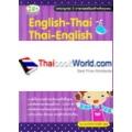 English-Thai Thai-English Dictionary สำหรับนักเรียน