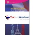 พจนานุกรมคำศัพท์ภาษาฝรั่งเศสที่ใช้ในภาษาอังกฤษ และคำศัพท์ภาษาอังกฤษที่ใช้ในภาษาฝรั่งเศส