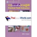 การถอนฟันทางปฏิบัติ : Practical Tooth Extraction