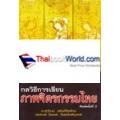 กลวิธีการเขียนภาพจิตรกรรมไทย