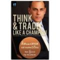 Think & Trade Like a Champion : คิดและเทรดอย่างแชมป์เปี้ยน