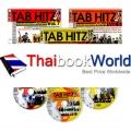Tab Hits รวมสุดยอดแท็ปกีต้าร์ Vol.5, Vol.6, Vol.7 (ฺBook Set)