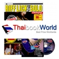 Riff Lick Solo ฉบับสมบูรณ์ +DVD