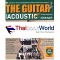 The Guitar Acoustic Update ฉบับสมบูรณ์