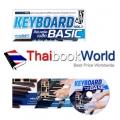 Keyboard Basic Vol.1 +DVD