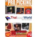Pro.Picking ฉบับเพลงเพื่อชีวิต Vol.5