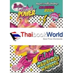 Barbie in Princess Power : Glam พลังเจ้าหญิงมหัศจรรย์ +สร้อยคอ