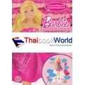 Barbie Gorgeous Gala! : ออกแบบบาร์บี้ให้ดูสวยสง่า ด้วยชุดแต่งตัวสุดเก๋เหล่านี้!
