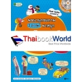 พจนานุกรมภาพ 3 ภาษาพาสนุก : ไทย-อังกฤษ-จีน (My First Picture Dictionary : Thai-English-Chinese) +MP3