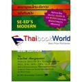 พจนานุกรมไทย-อังกฤษ ฉบับทันสมัย : SE-ED'S Modern Thai-English Dictionary Mini Edition