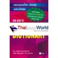 พจนานุกรมไทย-อังกฤษ ฉบับกะทัดรัด : SE-ED'S New Compact Thai-English Dictionary