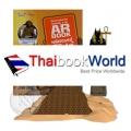 AR Book มหัศจรรย์อียิปต์โบราณ (ปกแข็ง)