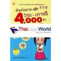 ศัพท์หมวดไทย-เกาหลี 4000 คำ
