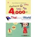 ศัพท์หมวดไทย-จีน 4000 คำ