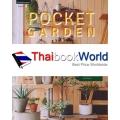 Pocket Garden : สวนแบบประหยัด ที่เจ้าของจัดเอง
