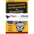 Deutsch Lernen Mit Mausmoin 2 : เรียนเยอรมันกับเม้าส์มอยน์ เล่ม 2