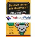 Deutsch Lernen Mit Mausmoin 1 : เรียนเยอรมันกับเม้าส์มอยน์ เล่ม 1