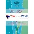 คัมภีร์ชนะทุกโรค : How Not to Die