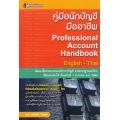 คู่มือนักบัญชีมืออาชีพ (Professional Account Handbook)