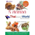 5 สุดยอดสมุนไพรไทย ตลาดโลกต้องการสูง