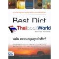 Best Dict พจนานุกรมไทย-อังกฤษ ฉบับ ครอบคลุมทุกคำศัพท์