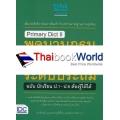 Primary Dict ll พจนานุกรมไทย-อังกฤษ ระดับประถม ฉบับ นักเรียน ป.1-ป.6 ต้องรู้ให้ได้
