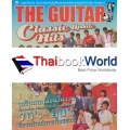 The Guitar Classic Hits Update