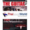 The Guitar คาราบาวมหาชน