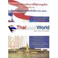 ข้อมูลเหตุการณ์การเมืองภายใต้รัฐธรรมนูญไทยในอดีตทุกฉบับ และรัฐธรรมนูญแห่งราชอาณาจักรไทย พ.ศ. 2560