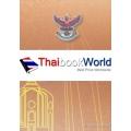 รัฐธรรมนูญแห่งราชอาณาจักรไทย พ.ศ. 2560 (เล่มเล็ก)