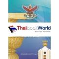รัฐธรรมนูญแห่งราชอาณาจักรไทย พุทธศักราช 2560 ฉบับพิมพ์ตามราชกิจจานุเบกษา