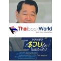คัมภีร์ 'มหาเศรษฐี' ของบุรุษที่รวยที่สุดในเมืองไทย