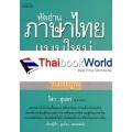 หัดอ่านภาษาไทยแบบใหม่ ฉบับสมบูรณ์ เล่ม 3
